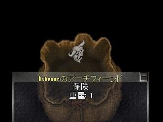 イルシェナーのアーチフィーンド.jpg